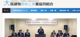 大阪解体組合のホームページをリニューアルしました!