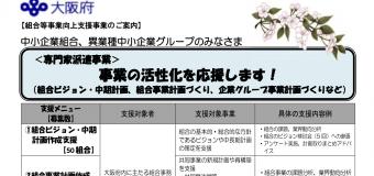 大阪府商工労働部から中小企業組合、異業種中小企業グループの方へお知らせ