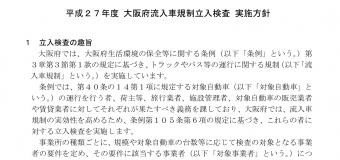 平成27年度大阪府流入車規制立入検査実施方針について