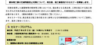 大阪府石綿飛散防止対策セミナーのお知らせ