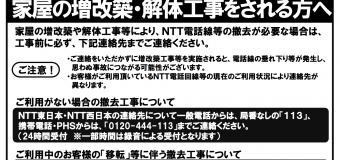 NTTからのおねがい