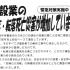 大阪中央労働基準監督署より「解体工事における墜落死亡災害を防止するための取り組みについて(緊急要請)」