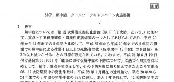 大阪労働局よりキャンペーン実施のお知らせ