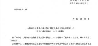 大阪府生活環境の保全等に関する条例(流入者規制)の改正に係る周知について