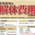 大阪市の解体補助制度について