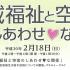 住之江区社会福祉協議会開催のお知らせ