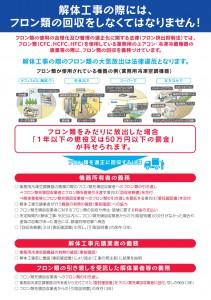 3解体工事パンフ_pages-to-jpg-0001