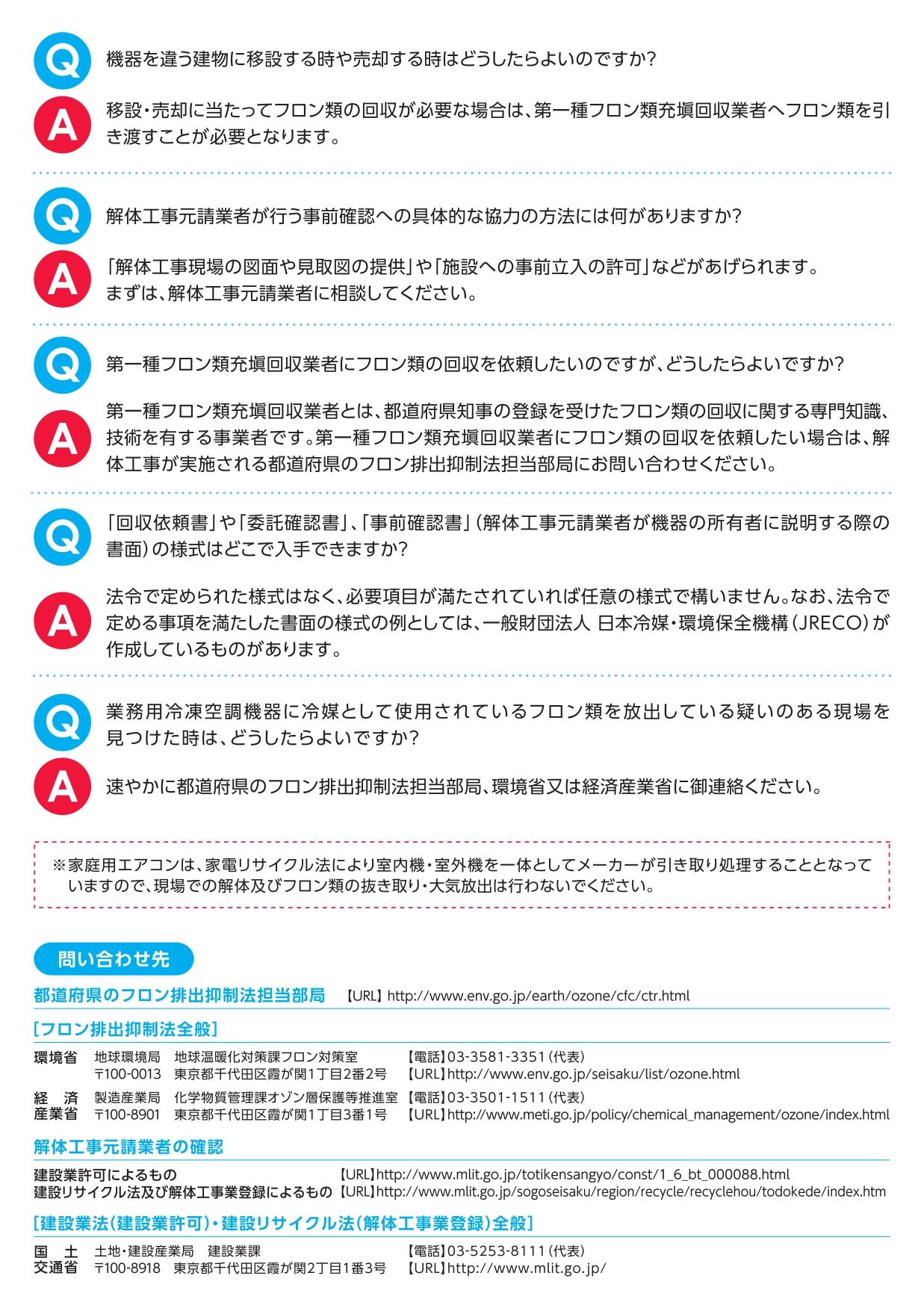 3解体工事パンフ_pages-to-jpg-0002