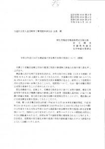 令和2年度における建設業の安全衛生対策の推進について(要請)_page-0001