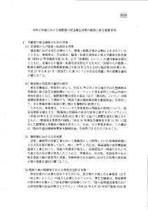令和2年度における建設業の安全衛生対策の推進について(要請)_page-0002