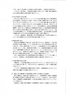 令和2年度における建設業の安全衛生対策の推進について(要請)_page-0003