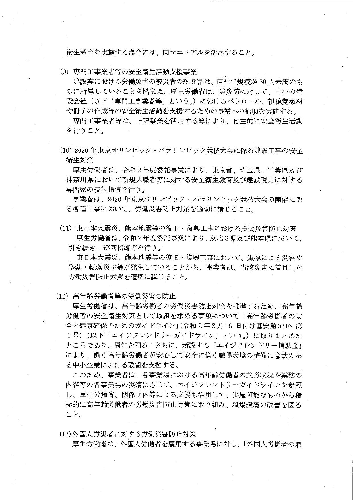 令和2年度における建設業の安全衛生対策の推進について(要請)_page-0004