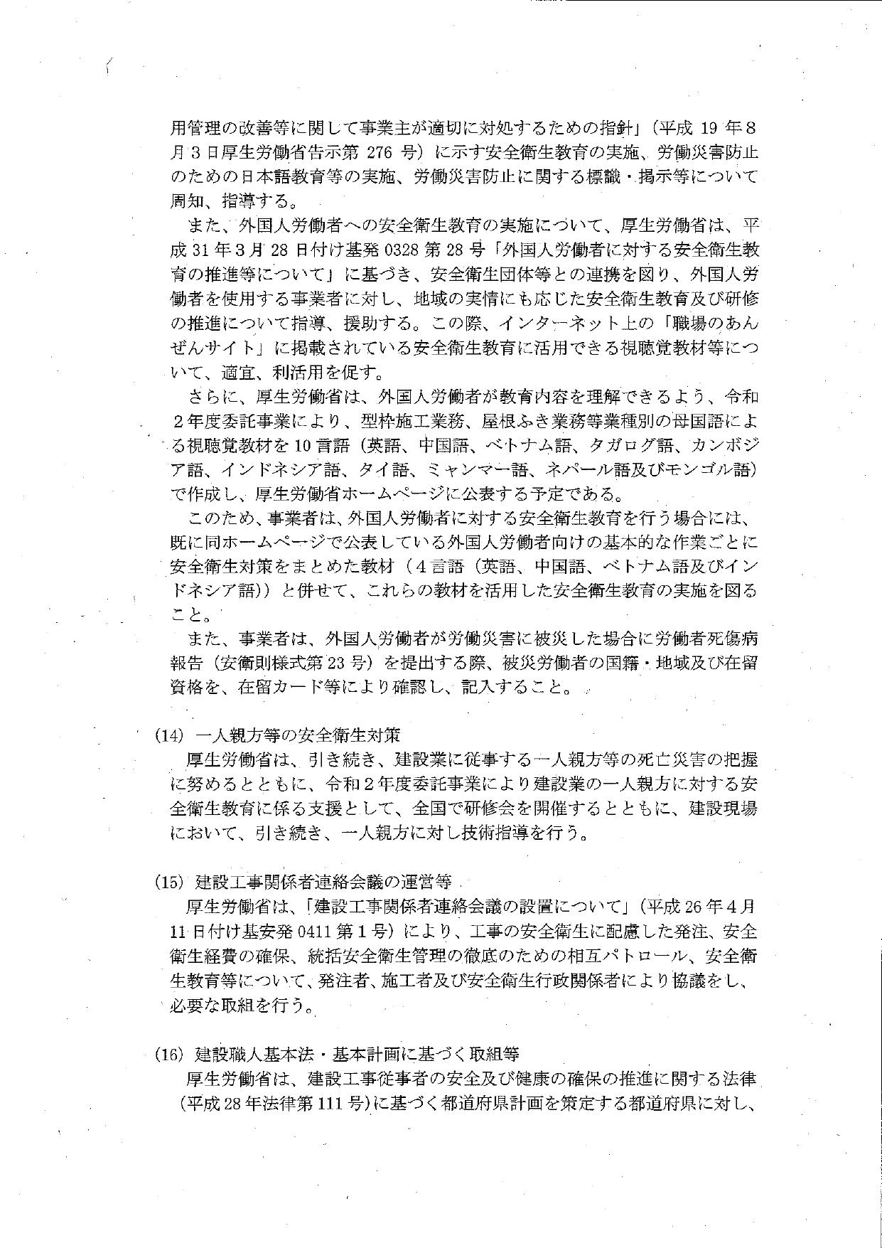 令和2年度における建設業の安全衛生対策の推進について(要請)_page-0005