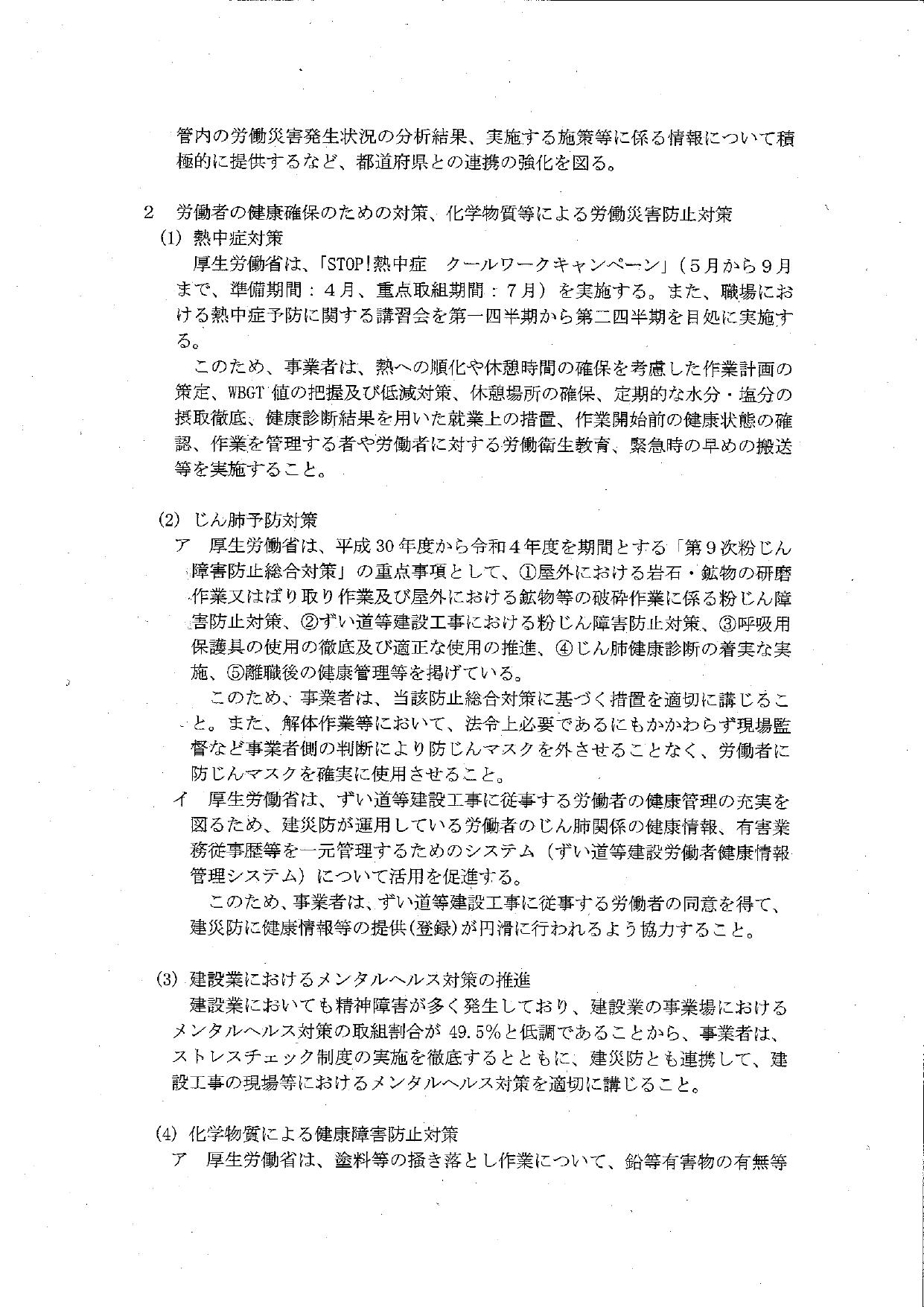 令和2年度における建設業の安全衛生対策の推進について(要請)_page-0006
