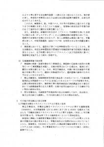 令和2年度における建設業の安全衛生対策の推進について(要請)_page-0007