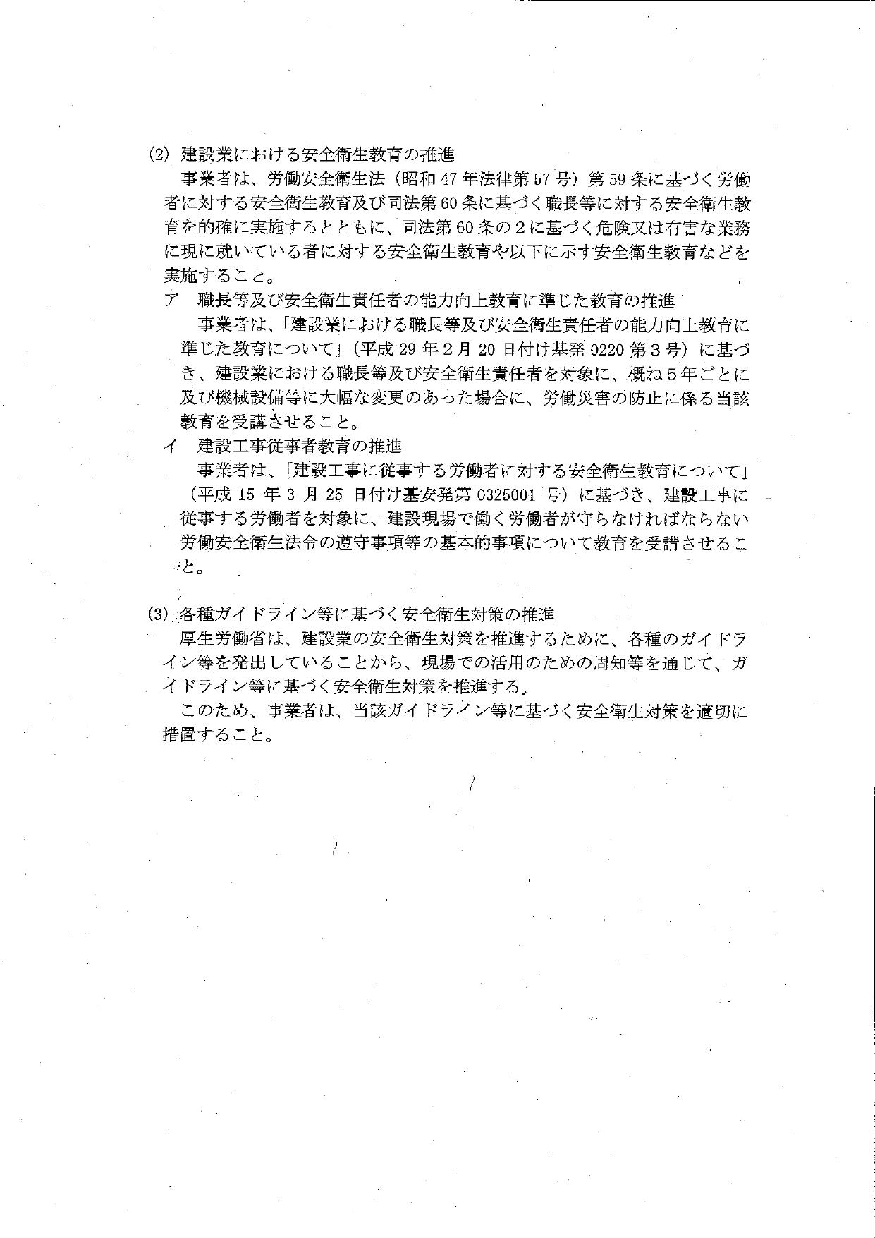 令和2年度における建設業の安全衛生対策の推進について(要請)_page-0008