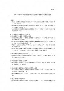 令和2年度における建設業の安全衛生対策の推進について(要請)_page-0009