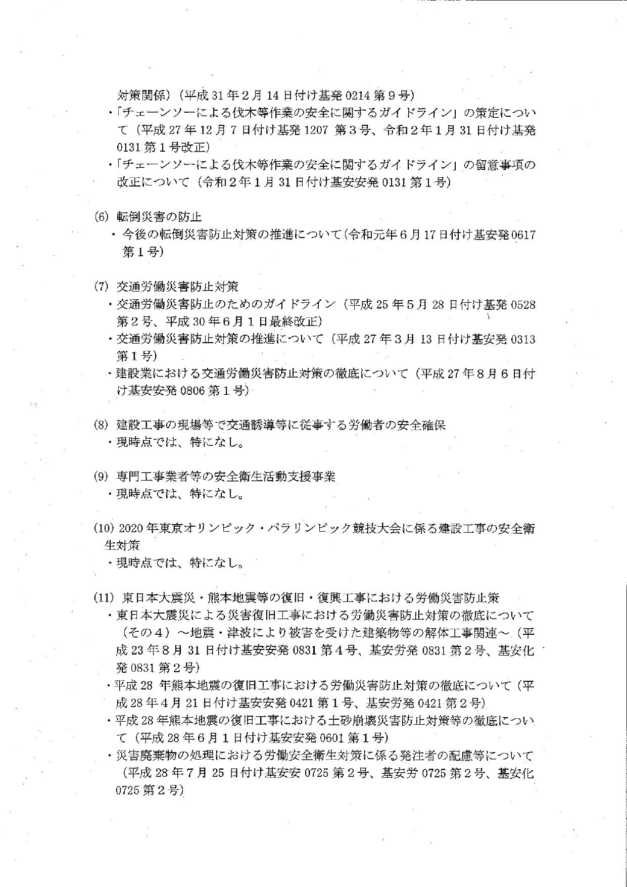 令和2年度における建設業の安全衛生対策の推進について(要請)_page-0010