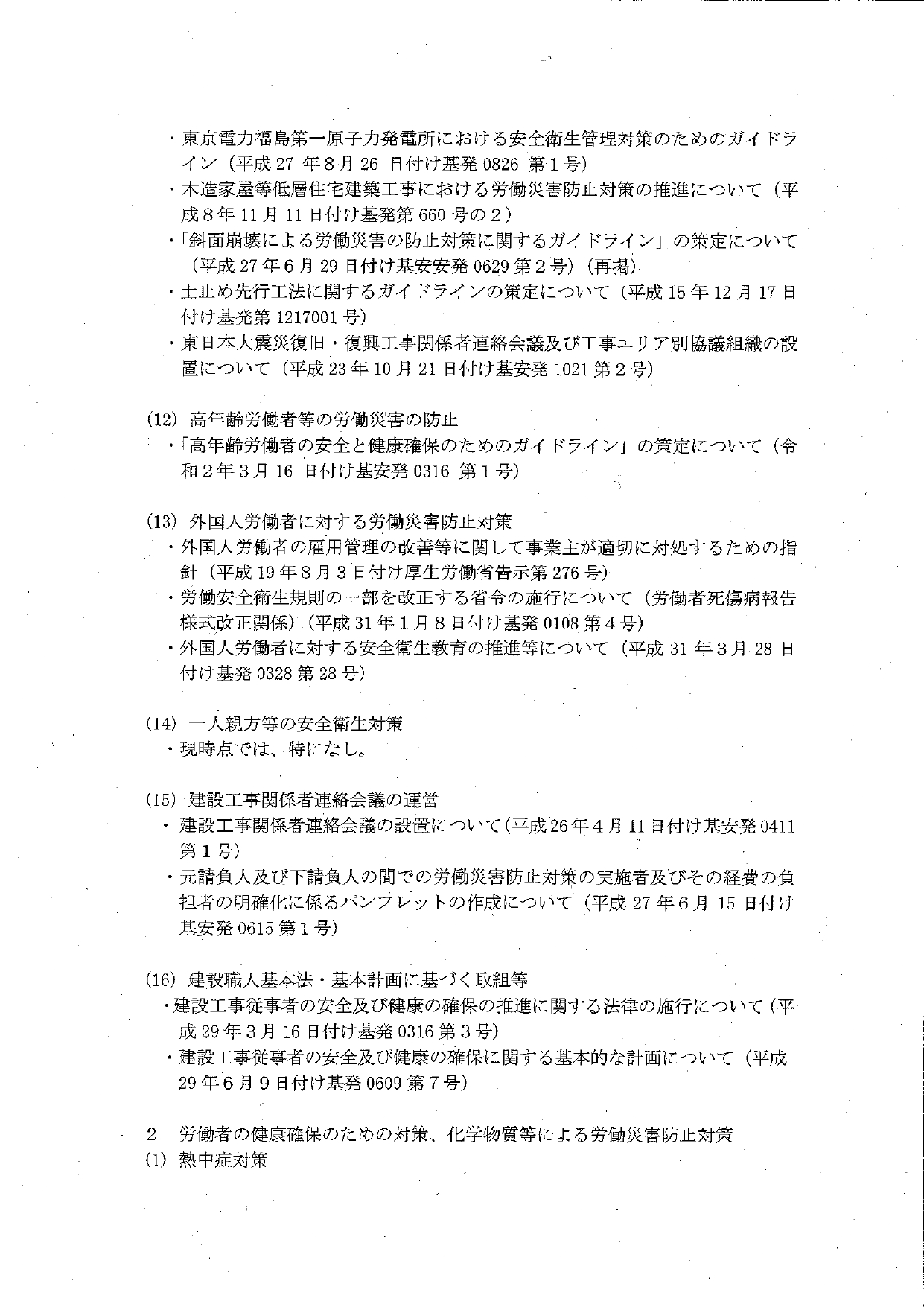 令和2年度における建設業の安全衛生対策の推進について(要請)_page-0011