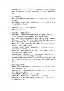 令和2年度における建設業の安全衛生対策の推進について(要請)_page-0012