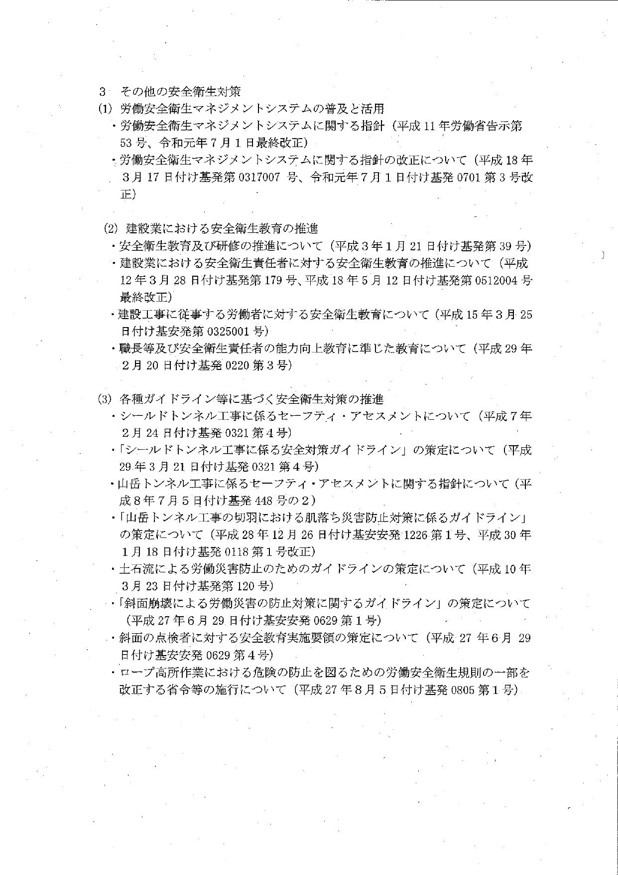 令和2年度における建設業の安全衛生対策の推進について(要請)_page-0013