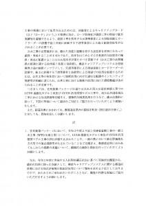 建設キャリアアップシステム(CCUS)の活用促進等について_page-0004