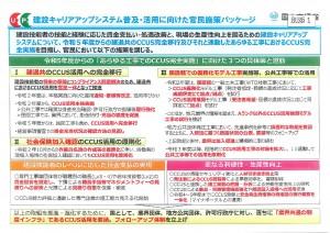 建設キャリアアップシステム(CCUS)の活用促進等について_page-0002