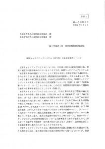 建設キャリアアップシステム(CCUS)の活用促進等について_page-0003