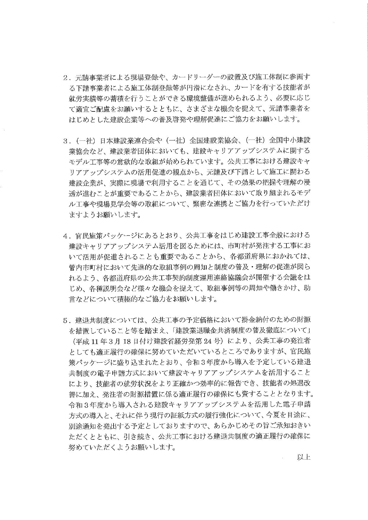 建設キャリアアップシステム(CCUS)の活用促進等について_page-0005