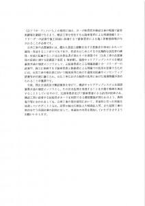 建設キャリアアップシステム(CCUS)の活用促進等について_page-0007