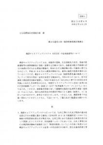 建設キャリアアップシステム(CCUS)の活用促進等について_page-0008
