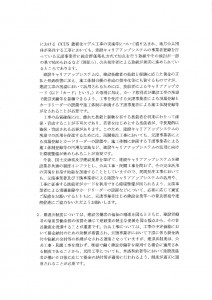 建設キャリアアップシステム(CCUS)の活用促進等について_page-0009