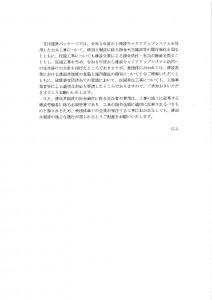 建設キャリアアップシステム(CCUS)の活用促進等について_page-0010