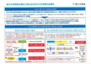 建設キャリアアップシステム(CCUS)の活用促進等について_page-0012