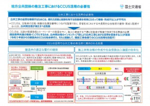 建設キャリアアップシステム(CCUS)の活用促進等について_page-0013