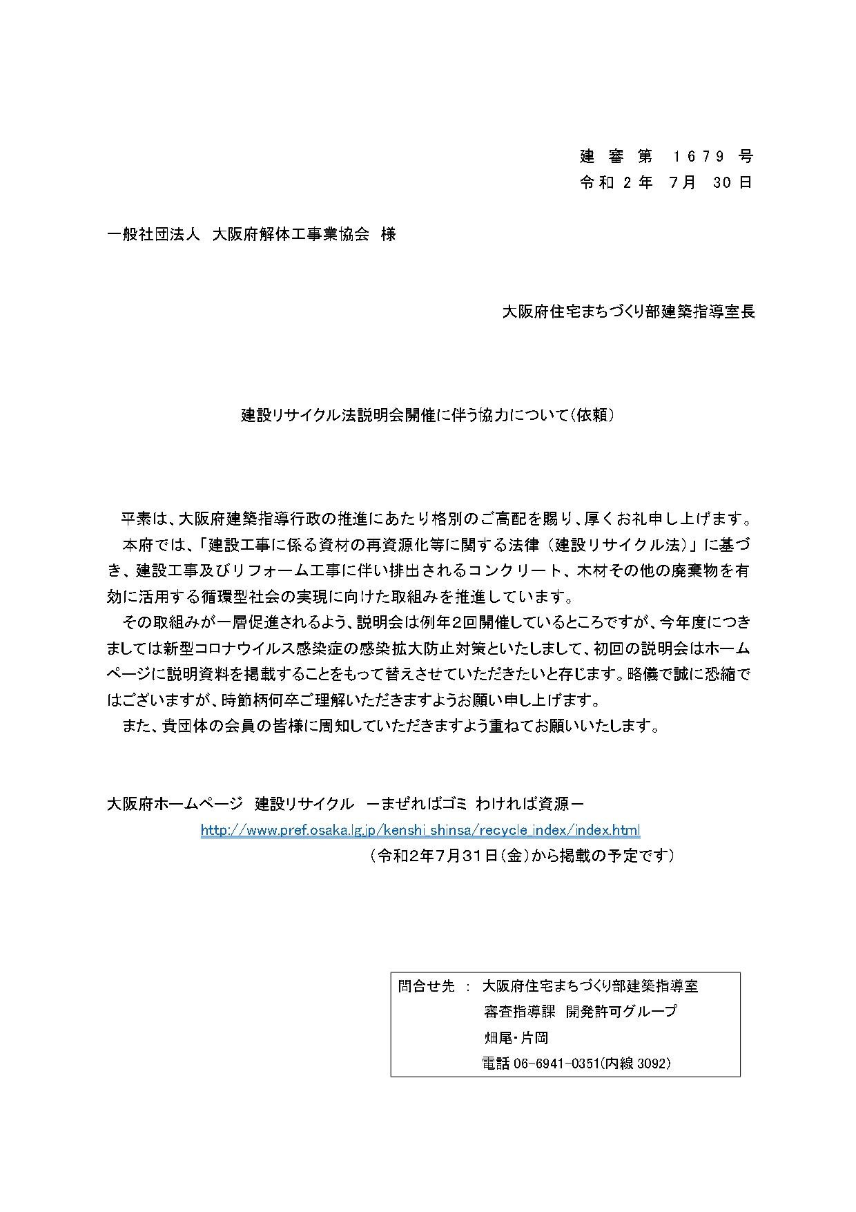 R2依頼文_page-0001