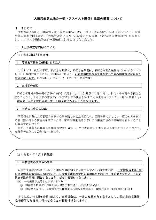 02 大気汚染防止法の一部(アスベスト関係)改正の概要について_page-0001