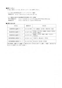 02 大気汚染防止法の一部(アスベスト関係)改正の概要について_page-0002