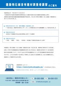04 建築物石綿含有建材調査講習会のご案内_page-0001